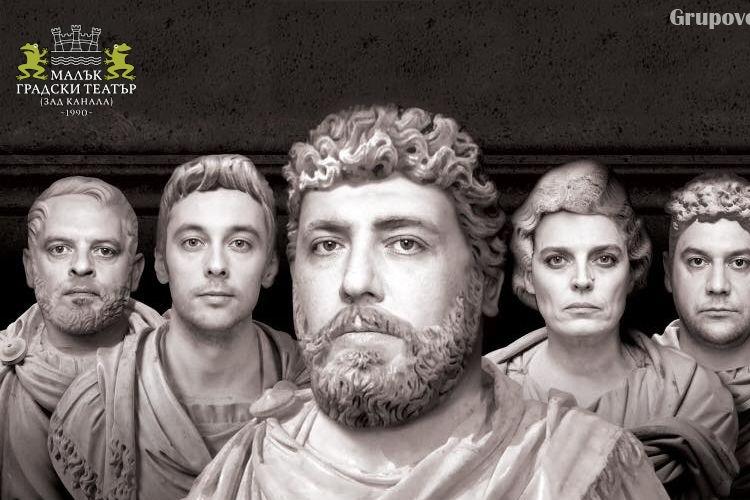 Гледайте постановката *Ромул Велики* на 12.03 от 19:00 часа в Малък градски театър Зад Канала