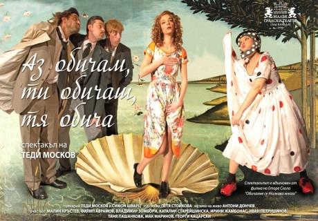 """Гледайте """"Аз обичам, ти обичаш, тя обича"""" на 29.12 от 19 часа в Малък градски театър Зад Канала"""