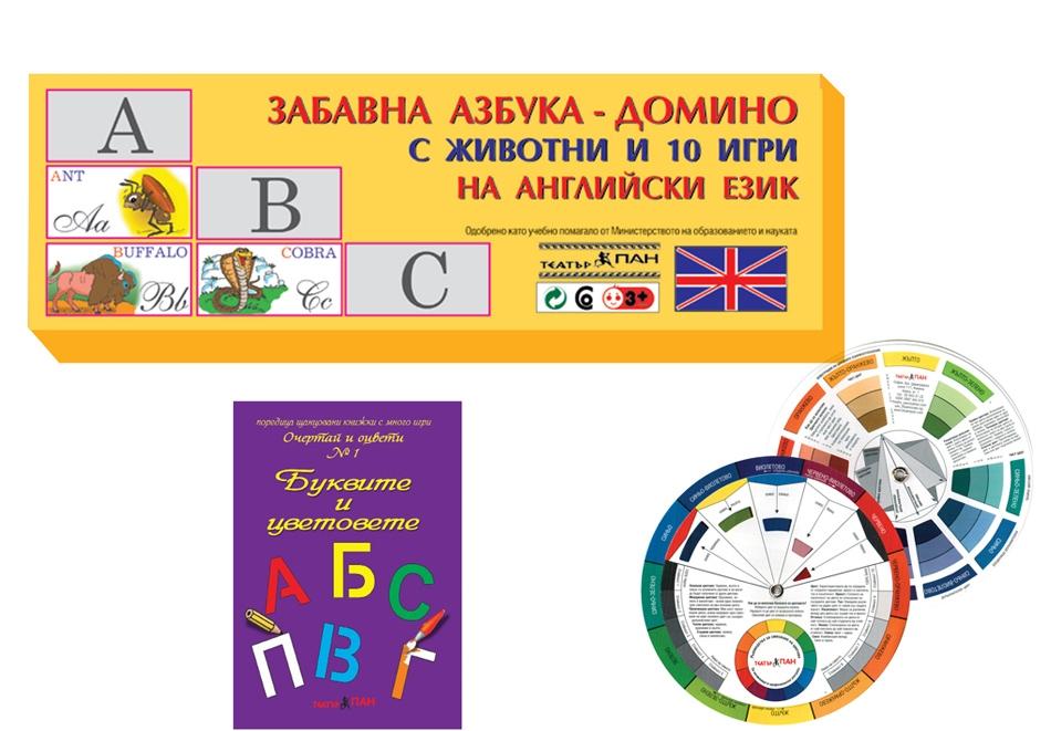 Образователен комплект за деца от 2 до 6г. от Театър Пан