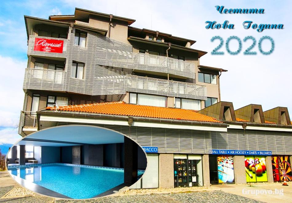 Нова година в Банско! 2 или 3 нощувки на човек със закуски и вечери + напитки, басейн и релакс пакет + доплащане за празничен куверт в хотел Ривърсайд**** , Банско.