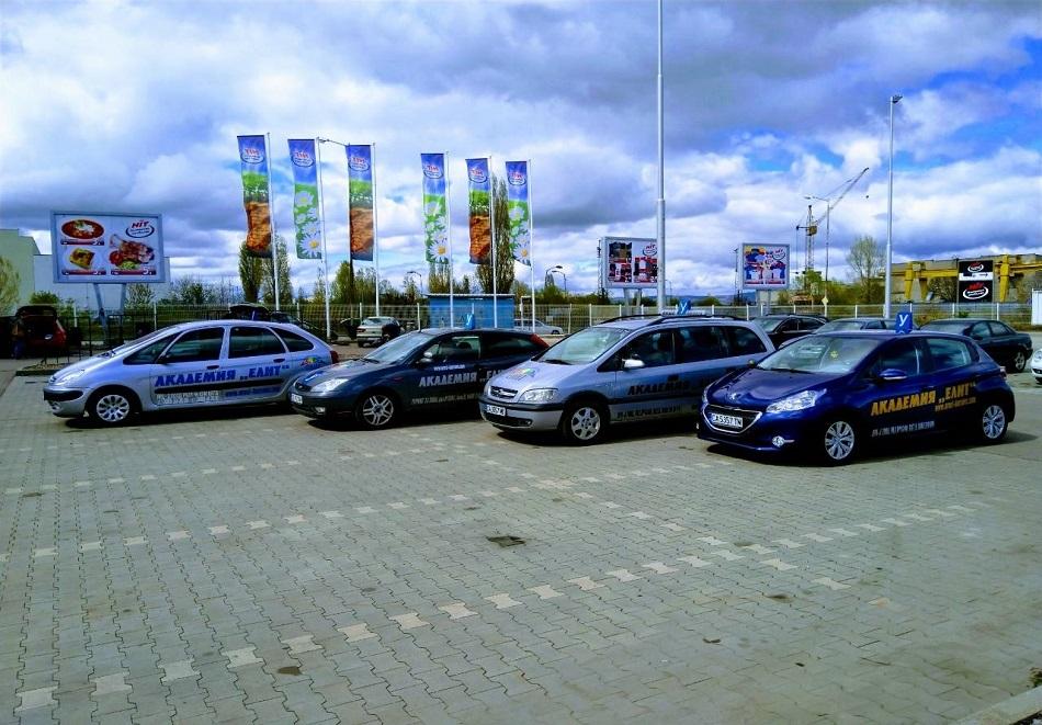 Опреснителен шофьорски курс за категория В - 10 учебни часа от Академия Елит, София