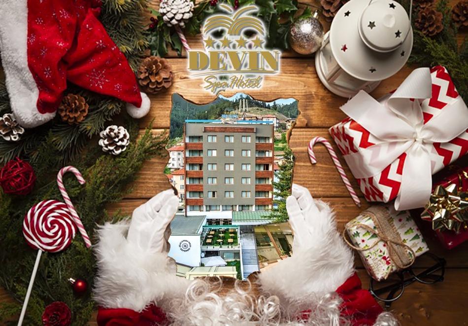 Коледа в СПА хотел Девин****. 2, 3 или 4 нощувки на човек със закуски и празнична вечеря + минерален басейн и СПА пакет