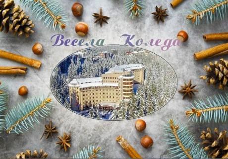 Коледа в хотел Орфей****, Пампорово! 3, 4 или 5 нощувки на човек със закуски и вечери + празничен куверт по избор + басейн, СПА и анимация