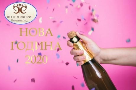 Нова Година във Велинград! 3 или 4 нощувки на човек със закуски и вечери, една празнична с DJ + минерален басейн и парна баня от хотел Жери