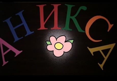 1 посещение по рисуване и творчество в детска занималня за деца от 3г. до 7г. само от детска школа Аникса