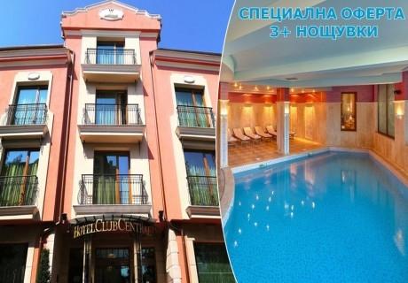 Специална делнична оферта от хотел клуб Централ**** , Хисаря! 3+ нощувки за двама със закуски + басейн с минерална вода и релакс център