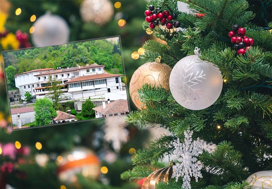 Коледа в хотел Мелник, гр.Мелник! 2 или 3 нощувки на човек със закуски, традиционна постна вечеря и празнична вечеря с DJ + релакс пакет