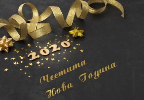 Куверт за Нова година в ресторант El KuKu, Гео Милев, София