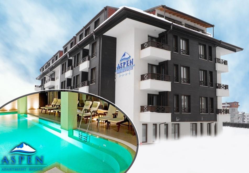 2+ нощувки на човек със закуски и вечери + басейн и релакс пакет в Апартхотел Аспен, Банско