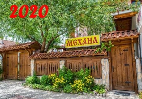 Нова Година в с. Баня до Банско. 2 нощувки на човек със закуски и празнична вечеря за 169 лв. в хотел Крайпътен рай