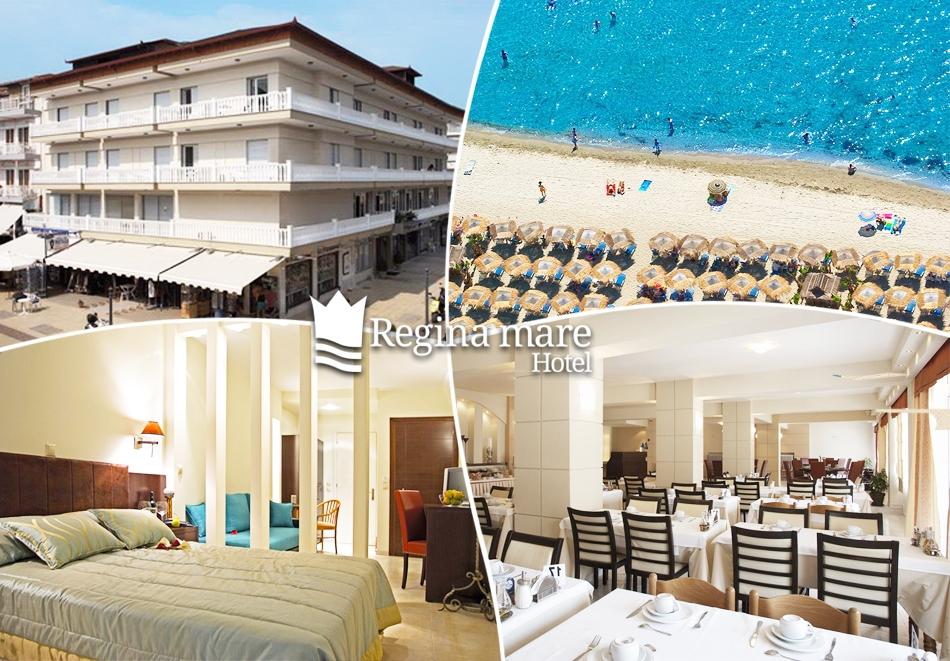Ранни записвания за лято 2020 в Паралия Катерини, Гърция! Нощувка на човек в супериор стая + закуска и вечеря в хотел Regina Mare***