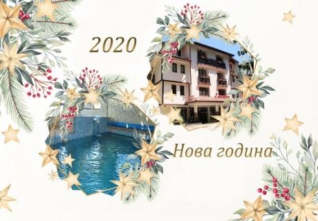Нова година в Сапарева баня! 2 нощувки на човек със закуски и вечери, една празнична с DJ + басейн и релакс зона с минерална вода от Семеен хотел Емали