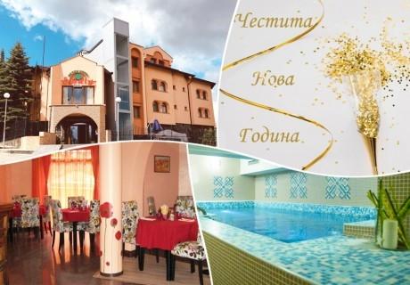 Нова Година в Сапарева баня! 3 нощувки на човек със закуски и вечери, една празнична + релакс зона с минерална вода от хотел Емали Грийн