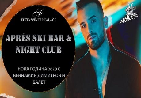 Нова година в Боровец! Празничен куверт в Aprés Ski Bar & Night Club, хотел Феста Уинтър Палас 5* с гост Вениамин Димитров