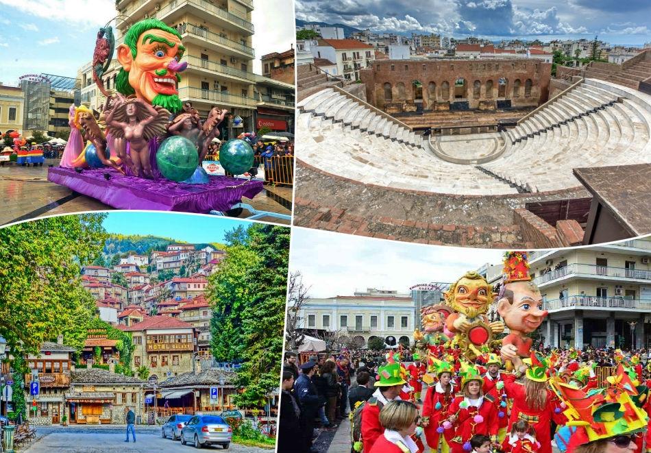 Екскурзия за каранвала в Парта,  Гърция! 3 нощувки на човек със закуски, обяд, и две вечери + транспорт от ТА Трипс Ту Гоу