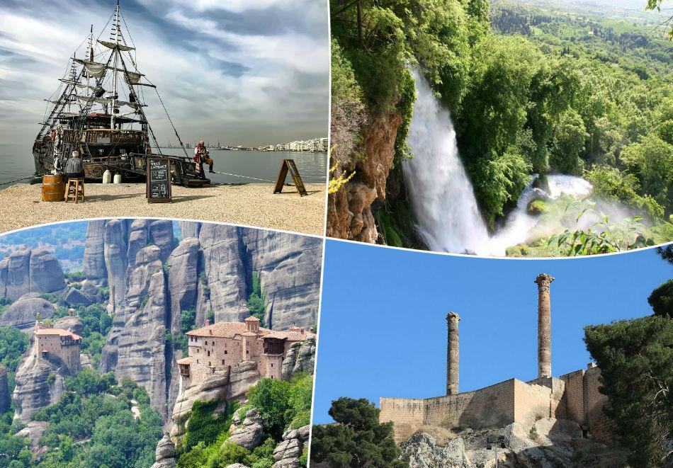 Осмомартенска екскурзия до Солун, Паралия Катерини и Едеса, Гърция! 2 нощувки на човек със закуски + транспорт от ТА Далла Турс