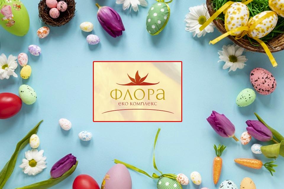 Великден в Родопите! 2 или 3 нощувки на човек със закуски + Великденски обяд + релакс център в Комплекс Флора, с. Паталеница, до Пазарджик