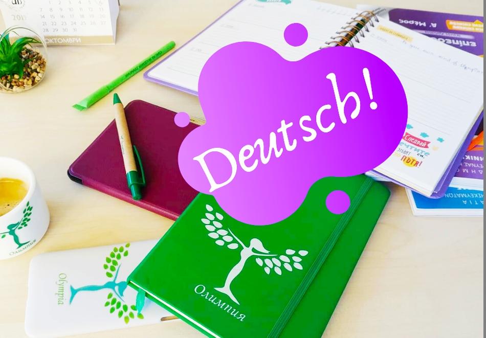 Тримесечен курс по немски език на ниво по избор от Езикова академия Олимпия, София