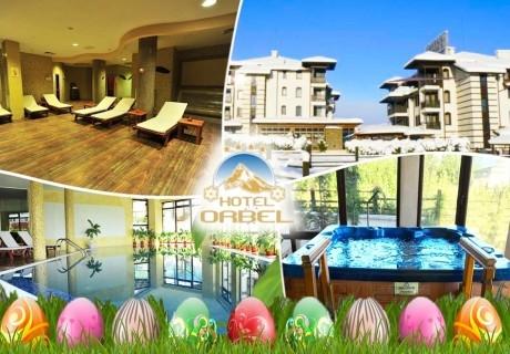 Великден в хотел Орбел****, Добринище! 3 или 4 нощувки на човек със закуски и вечери, празничен обяд + басейн с минерална вода и релакс пакет