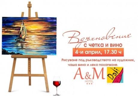 Вдъхновение с четка и вино в Пловдив! Нощувка за двама + участие в събитието Вдъхновение с четка и вино от хотел А & М