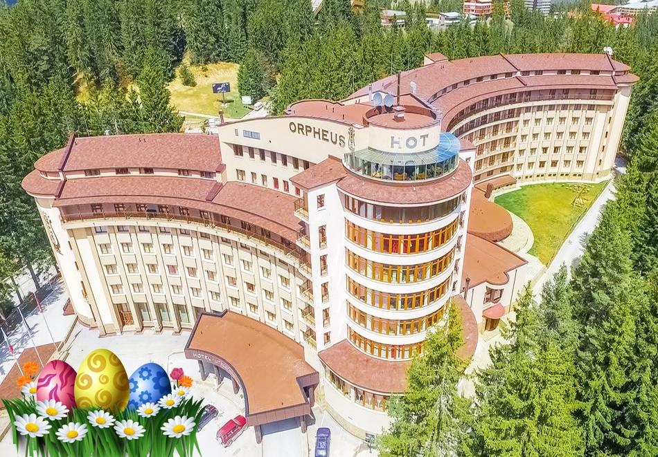 Великден в Пампорово! 3 или 4 нощувки на човек със закуски и вечери + празничен обяд, басейн и СПА в хотел Орфей****