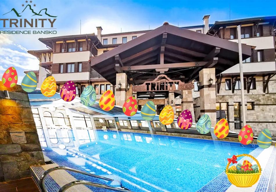 Великден в Банско. 3 или 4 нощувки на човек със закуски и вечери + празничен обяд + басейн и уелнес център в Хотел Тринити Резидънс****