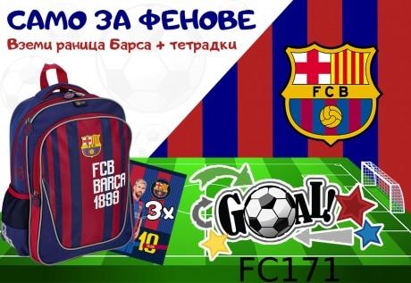 За всички фенове на футбола! Раница + 3 тетрадки или несесер, молив, тетрадки и ключодържател или водни татуировки на Барселона или Реал Мадрид от онлайн магазин АБВ маркет