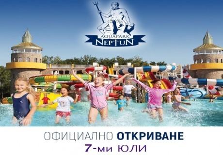 Посетете Аквапарк Нептун, на 3км. от Созопол до замъка Влюбен във Вятъра, Равадиново!