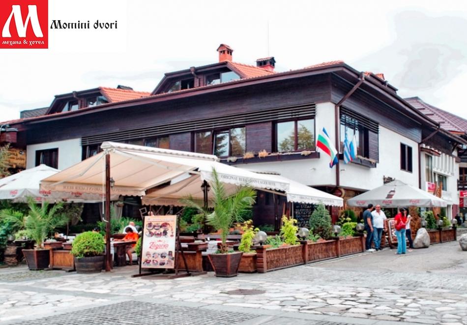Нощувка за ДВАМА или ТРИМА със закуска и вечеря* в центъра на Банско от хотел и механа Момини двори