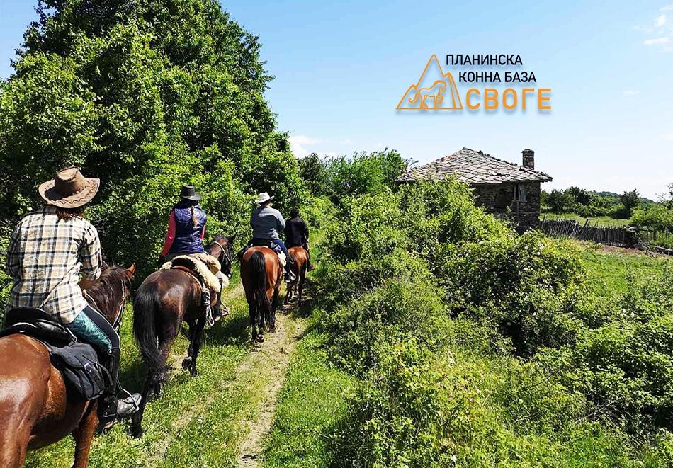 2-часов планински конен преход от Планинска конна база Своге