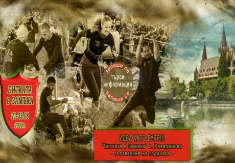 Вход за участие за Битката в замъка Равадиново 21-23.08 + 2 нощувки в къщи за гости в село Равадиново