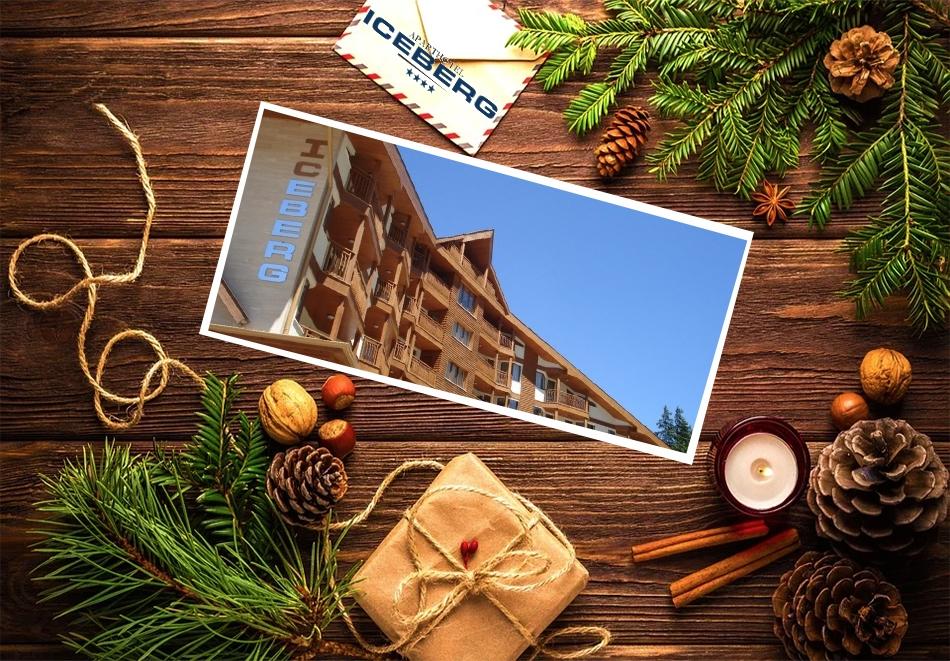 Коледа в Боровец! 2, 3 или 4 нощувки за ДВАМА или ЧЕТИРИМА със закуски + басейн от хотел Айсберг****