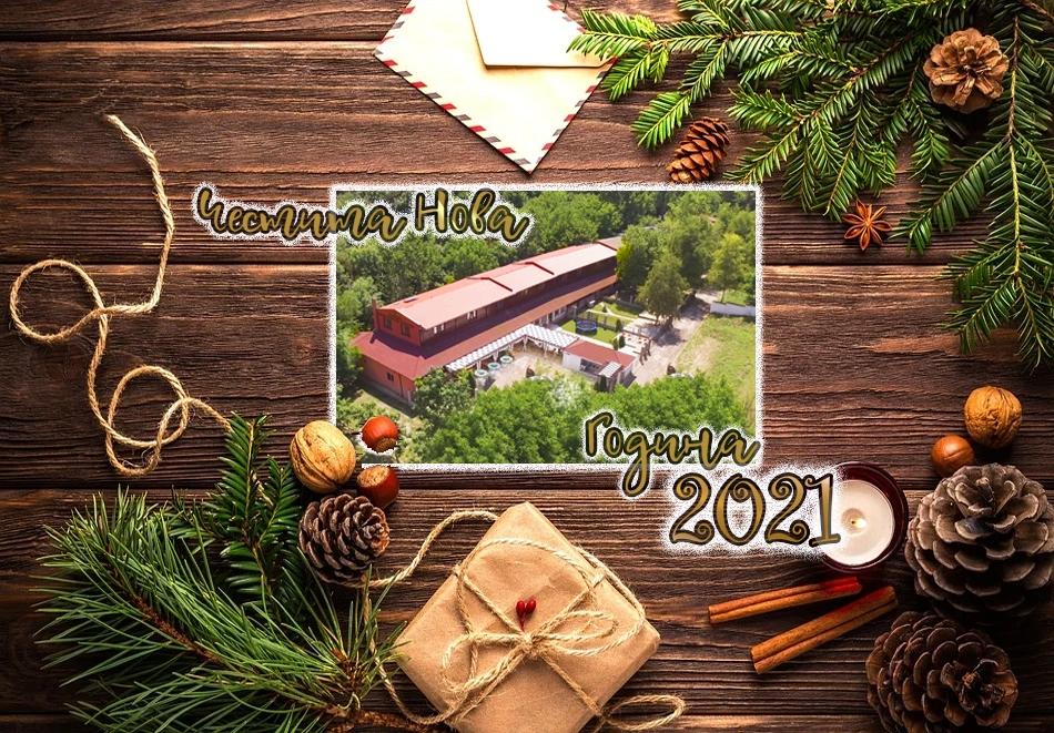 Нова Година до Свищов! 2 или 3 нощувки на човек от Комплекс Манастирски Чифлик