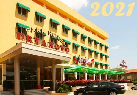 Нова година в парк хотел Дряново! 2, 3 или 4 нощувки на човек със закуски, вечери + празнична вечеря, фойерверки и Римска или Руска баня