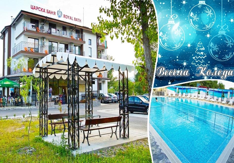 Коледа в хотел Царска Баня, гр. Баня край Карлово! 1 или 2 нощувки на човек със закуски и вечери + горещ минерален басейн, релакс зона и процедури