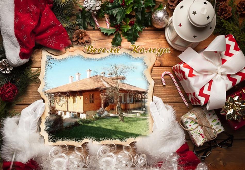 Коледа в Арбанаси! ДВЕ нощувки до 25 човека + ползване на механа и оборудвана кухня от хотел Престиж***