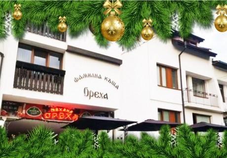 Коледа в Банско! 2 нощувки на човек със закуски и вечери с жива музика в центъра на града – фамилна къща и механа Ореха
