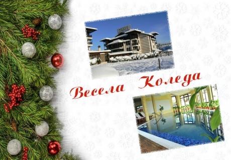Коледа в хотел Орбел****, Добринище! 3 или 4 нощувки на човек със закуски и вечери, едната празнична + вътрешен басейн с минерална вода и релакс пакет