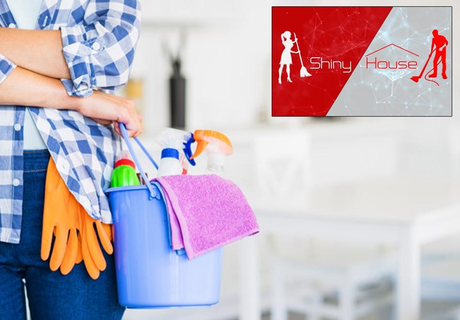 Основно почистване на Вашия дом или офис, от 70 до 120 кв. м., от почистваща фирма Шайни Хаус, София