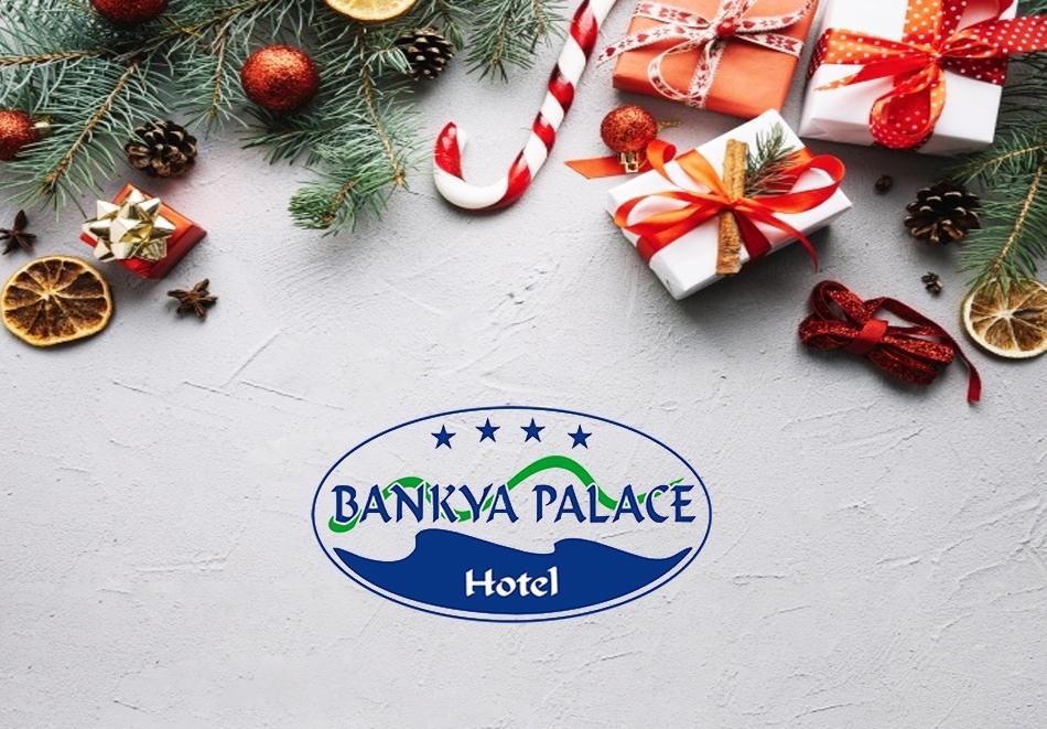 Коледа в хотел Банкя Палас! 1, 2 или 3 нощувки на човек със закуски и вечери + празничен куверт и Уелнес пакет