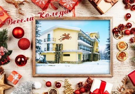 Коледа до Троян! 3, 4 или 5 нощувки на човек със закуски + вечери за Коледа и Бъдни вечер в хотел Виа Траяна, Беклемето