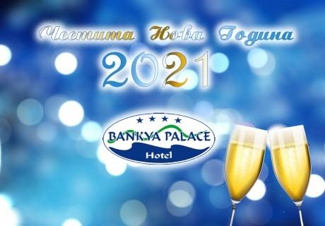 Нова година в хотел Банкя Палас! 1, 2 или 3 нощувки на човек със закуски и вечери + празничен куверт и Уелнес пакет