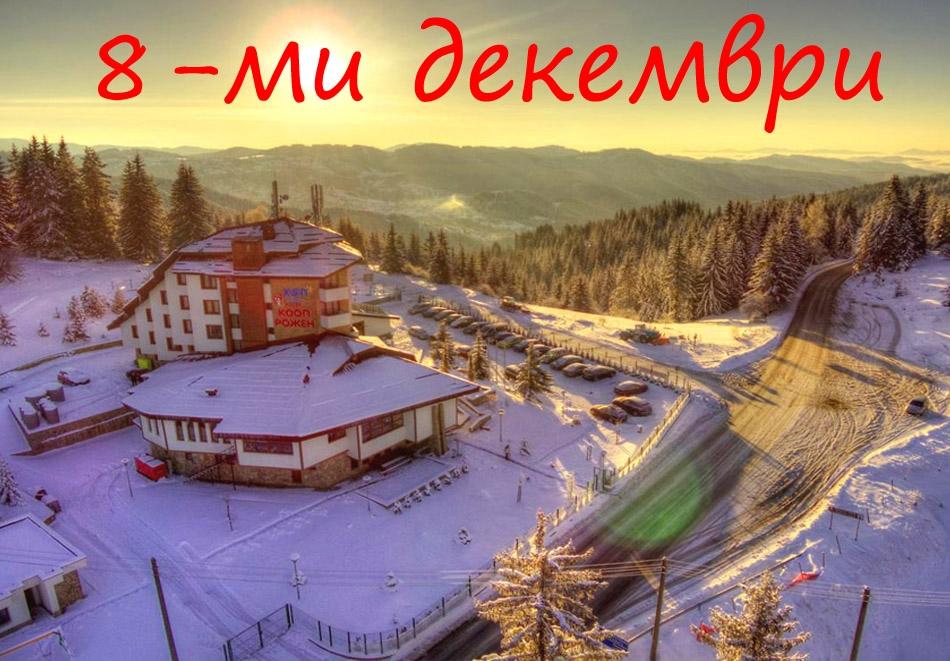 8-ми декември в Пампорово! Нощувка на човек със закуска и празнична вечеря + басейн и релакс зона от КООП Рожен