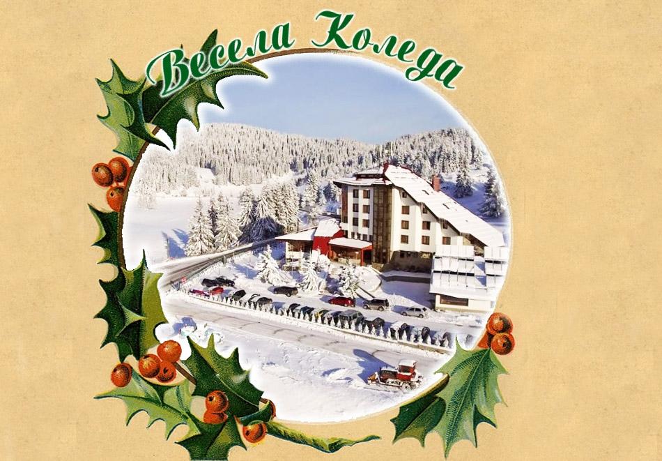 Коледа в Пампорово! 3 или 4 нощувки на човек със закуски, обеди и вечери, едната празнична + басейн и релакс зона от КООП Рожен