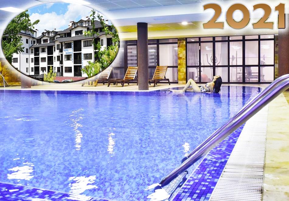 Нова година в Банско! 3 нощувки на човек със закуски и вечери, едната празнична + релакс зона и ОТОПЛЯЕМ вътрешен басейн от хотел Роял Банско Апартмънтс