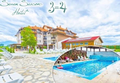 Делнична оферта: 3=4 нощувки, закуски и вечери на човек + минерален басейн и релакс пакет в хотел Севън Сийзънс, с.Баня до Банско