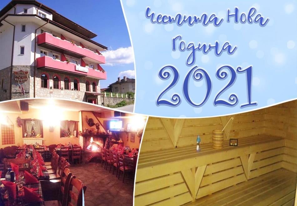 Нова година в хотел Белона, Чепеларе! 3 или 4 нощувки на човек със закуски, новогодишен куверт с родопска програма и музика пожелание