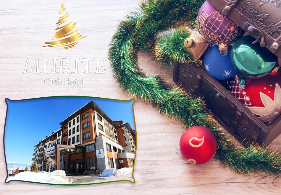 Коледа в Мурите Клуб Хотел до Банско! 3 или 4 нощувки на човек на база ALL Inclusive, едната празнична + топъл басейн и СПА зона от Мурите Клуб Хотел