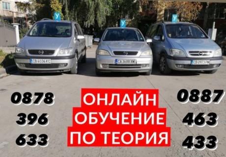 Шофьорски курс категория В (31ч. практика и 40ч. теория) от автошкола Ауто Хепи, Люлин