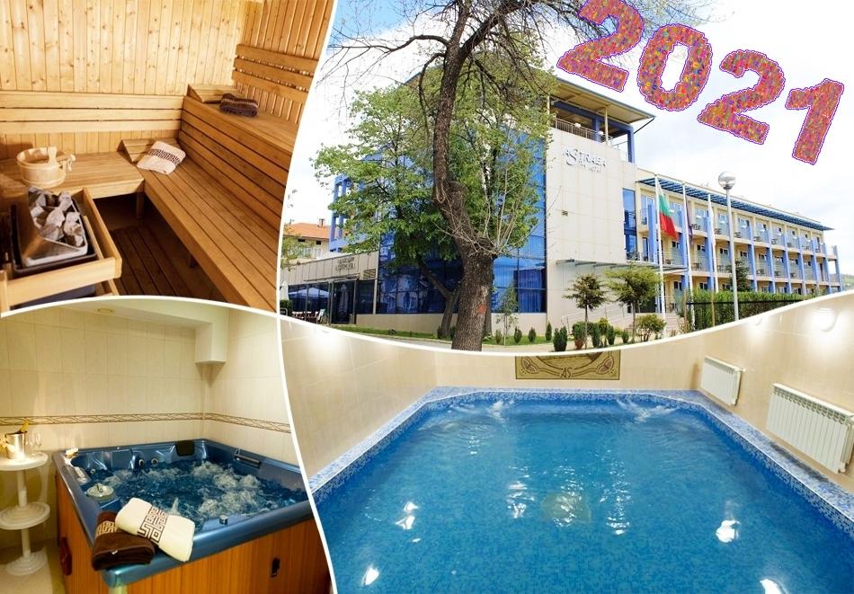 Нова година в хотел Астрея , Хисаря! 3 или 4 нощувки на човек със закуски и вечери, едната празнична + басейн и релакс зона